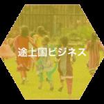 """日本企業の""""やる気スイッチ""""を押せ!"""